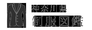 神奈川県 制服図鑑